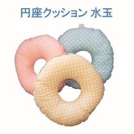 円座クッション クッション 円形 丸型 穴あき おしり シートクッション 水玉 日本製【ss1909】【A_座1】