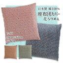 座布団カバー 59X63 八端判綿100%花ちりめん サイズ59x63cm【日本製】サイズをご確認ください 中身は別売りです …