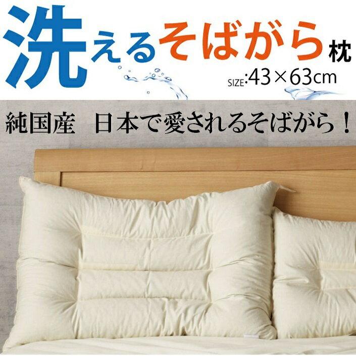 洗える そばがら枕 そばがら 43x63高さ調整可能日本製 清潔 クリーン枕 43x63 頸椎安定 洗浄 精選 衛生的 大型