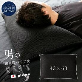 【男の備長炭パイプ枕】 おとこ枕 男性 枕 43×63 まくら 備長炭 清潔・衛生的 洗えます 日本製 抗菌 消臭 送料無料 一部地域へは追加送料が必要となります 父の日【A_枕1】