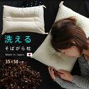 洗える そばがら枕 そばがら 35x50ファスナー付で高さ調整可能日本製枕 まくら 洗える 清潔 そば 35X50 【当店オススメ】【A_枕1】