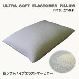 【日本製】ウルトラソフト エラストマーピローパイプ枕 43x63cm 送料無料(一部地域を除く)【A_枕1】