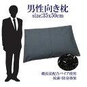 男 おとこ枕 男性 枕 35x50 まくら パイプ パイプ枕 寝不足備長炭 清潔・衛生的・洗えますサイズ 35x50cm日本…