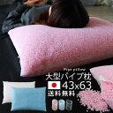 パイプ枕 43x63 大型 洗える枕 中材 中身 清潔 衛生的 まくら 洗える ウォッシャブル 丸洗い 横向き 寝返り 肩こり 日本製 国産 高さ調整 ブルー ピンク 旅館 業務用 ホテル いびき 睡