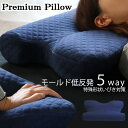 【200円offクーポン配布中】プレミアムピロー premium pillow まくら 枕 首 肩 いびき 横向き 仰向け ピロー マルチピ…