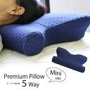 枕 プレミアムピロー ミニ premium pillow まくら 首こり 肩こり いびき 横向き 仰向け ピロー マルチピロー 枕カバ…