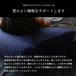 プレミアムピローpremiumpillowピロー低反発まくら枕首肩いびき送料無料低反発枕横向き仰向けクッションピローいびき対策いびき対応マルチピロープレミアムピロー母の日父の日ギフトプレゼント枕カバーイビキ