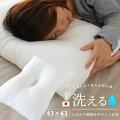 【ウォッシャブル枕】家の洗濯機で洗える枕のおすすめは?