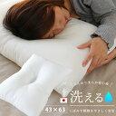【ウォッシャブル枕】 日本製 洗える枕 送料無料 洗える 枕 まくら 43x63 首筋 サポート ピロー 丸洗い 頸椎安定 くぼみ 寝具 快眠 快適 清潔 肩 安眠 いびき防止 ストレートネック 中身 枕カバー 選び方 やわらか【A_枕1】