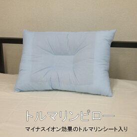 トルマリンシート入り 頸椎安定型枕 枕 首筋 肩こり マイナスイオン 消臭 抗菌 清潔 衛生的 枕カバーは付いていません。【在庫限り 限定商品】【A_枕1】