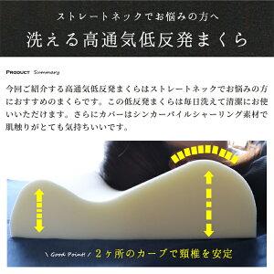 洗える低反発まくらウォッシャブル低反発枕洗える枕洗えるまくら中身もカバーも洗えます送料無料日本製低反発まくら低反発枕枕まくら北海道・九州へのお届けは追加送料が必要です。【RCP】【マクラ】05P03Dec16