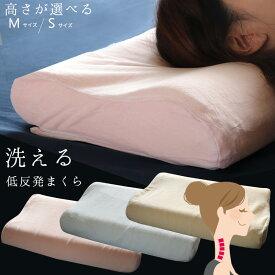 【洗える低反発枕】首 肩こり ストレートネック 低反発まくら ウォッシャブル 洗える枕 送料無料(一部地域を除く)中身もカバーも洗えます 日本製低反発 枕カバー カバー まくら【ss1909】【A_枕1】