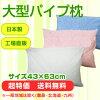 """大型パイプ枕中材中身清潔・衛生的・洗えますサイズ43x63cmカバーは別売りです""""日本製""""送料込みですが超特価品の為北海道・九州・沖縄離島へは追加送料が必要になります。"""