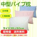 """パイプ枕 清潔・衛生的・洗えます サイズ35x50cm カバーは別売り """"日本製"""" ピンク ブルー ホワイト(透明) メッシ…"""