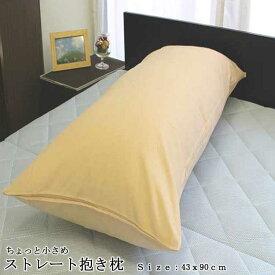 ちょっと小さめストレート抱き枕 本体 + カバー 付き 横向き 枕 まくら 妊婦 ロング 送料無料 日本製 43x90イビキ いびき 洗える 睡眠 防止 軽減 抱きまくら いびき防止【A_抱1】