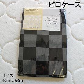 枕カバー own style 43x63cm【A_枕カバー1】