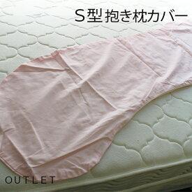 S型抱き枕カバー ピンク【A_抱カバー1】