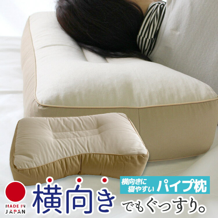 枕 まくら パイプまくら横向きに寝やすいパイプまくら高めの枕がお好みの方おすすめ!枕カバーは43x63cmをご使用ください。マクラ フィット いびき イビキ 軽減 対策【ss1809】