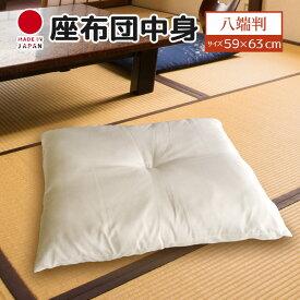 大判 八端判 座布団座布団中身日本製サイズ59x63cm八端判 即出荷可能 すぐに発送可能 【A_座1】