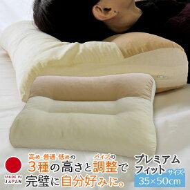 プレミアムフィット パイプ枕 まくら 高さが選べる パイプ ソフトパイプ 高め ふつう 低め 日本製 【A_枕1】