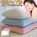 パイプ枕 35x50cm 清潔・衛生的・洗えます カバーは別売り 日本製 メッシュネット 中材 パイプ中身洗える枕 送料無料(一部地域を除く) 洗える【A_枕1】