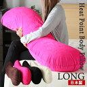 【マイクロムジ抱き枕】 【日本製】 35×136cm 大きい Lサイズ 【きせかえ対応】 抱き枕 抱きまくら あったか…