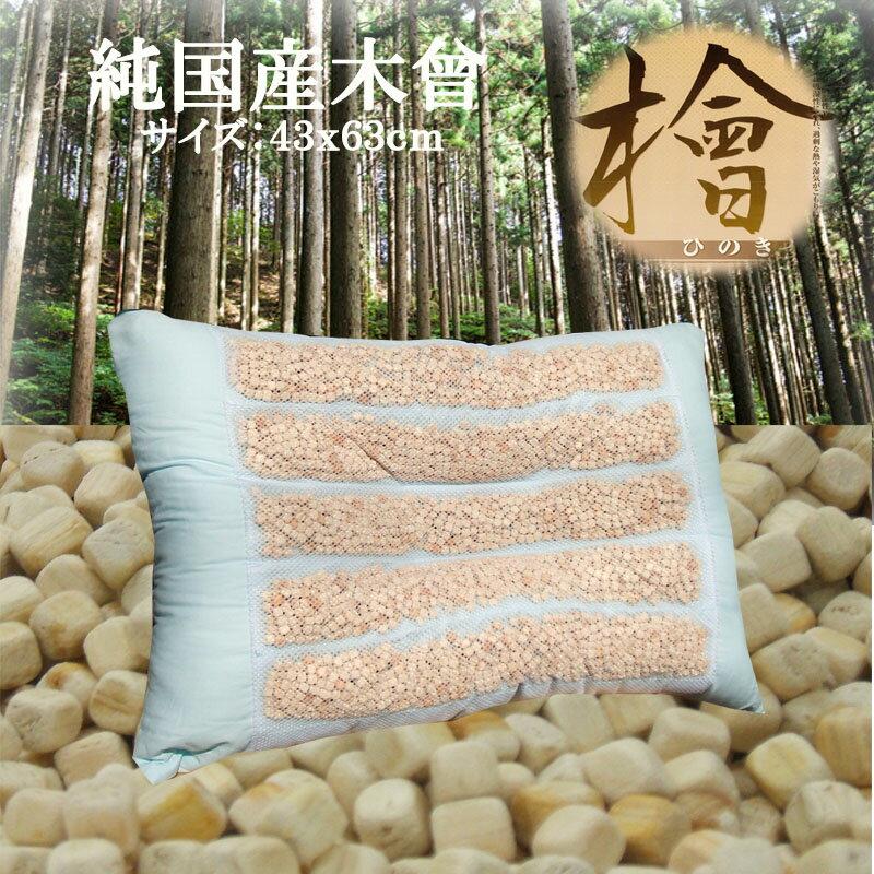 【送料無料】天然素材ひのき枕 43cmX63cm 【日本製】頸椎安定 サポート 首 肩 フィット【ss1902】【A_枕1】