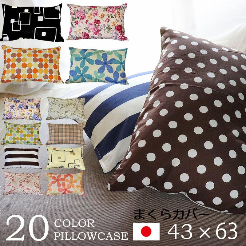 【20種類から選べる】枕カバー 43x63 送料無料 ピロケース マクラカバー 綿100% 日本製まくらカバー おしゃれ 北欧 ネコポス pillow【A_枕カバー1】