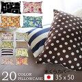 【20種類から選べる】枕カバーピロケース枕カバー35×50綿100%・日本製サイズ35x50cm送料込み送料無料かわいいおしゃれ北欧メールネコポス