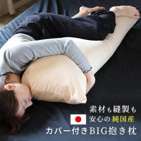 【ストレート抱き枕】 いびき防止 妊婦 授乳クッション 洗える 枕 日本製 カバー付き 横向き 安眠 大きい ビック ロング 43x120 マタニティ ママ  抱きまくら だきまくら 父の日 送料無料(一部の地域を除く)【A_抱1】