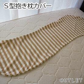 【在庫限り】S型抱き枕カバー 専用カバー ボーダーベージュ 日本製 【A_抱カバー1】