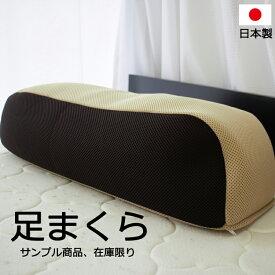 【在庫限り】足まくら 枕 メッシュ パイプ ブルー 送料無料 【A_枕1】