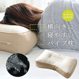 【横向きに寝やすいパイプ枕】 パイプ枕 日本製高めの枕がお好みの方おすすめ!枕カバーは43x63cmをご使用ください。マクラ フィット いびき イビキ 軽減 対策 送料無料(一部地域を除く)【A_枕1】