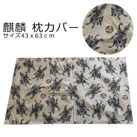 枕カバー 麒麟 43×63cm 【A_長座カバー1】