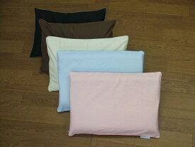 厚さ3〜7cm低め低反発枕ロータイプ 枕 まくらカバーがはずせて洗えます 枕カバー付き【日本製】【A_枕1】
