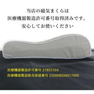 磁気枕肩こり医療用具許可商品敬老還暦磁気まくら健康枕首こりストレートネック血行を良くしてコリをほぐす永久磁石送料無料(一部地域を除く)【A_枕1】