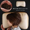 【横向きに寝やすいそばがら枕】 日本製 肩フィット加工 二重ファスナー 枕カバー は43x63cmをご使用ください。そば枕…