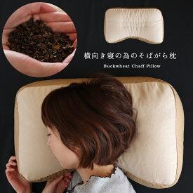 横向き そばがら枕 日本製 肩フィット加工 二重ファスナー 枕カバー は43x63cmをご使用ください。そば枕 そば殻まくら 男性向き 硬め テレビ枕 テレビ寝 送料無料(一部地域を除く)ボリューム 重い【A_枕1】