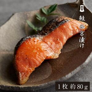 鮭 西京漬け 1枚入 | あごおとし 博多 ご飯のお供 お取り寄せグルメ お取り寄せ さけ シャケ しゃけ 切り身 福岡 お土産 魚 味噌漬け グルメ ギフト ご飯のおとも プレゼント 食べ物 ごはんの