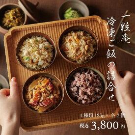 一粒庵 冷凍ご飯の詰め合わせ 4種類×各2個