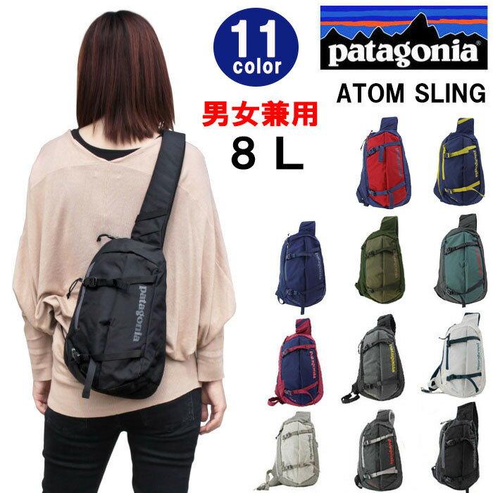 パタゴニア patagonia バッグ 48260 48261 アトムスリング 8L ATOM SLING ワンショルダー ボディバッグ ag-853000