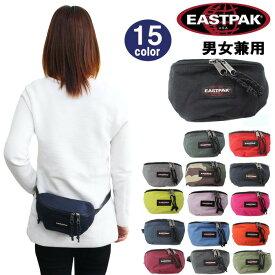 イーストパック バッグ ウエストバッグ EK074 SPRINGER 2L ボディバッグ ウエストポーチ 男女兼用 EASTPAK ag-1577