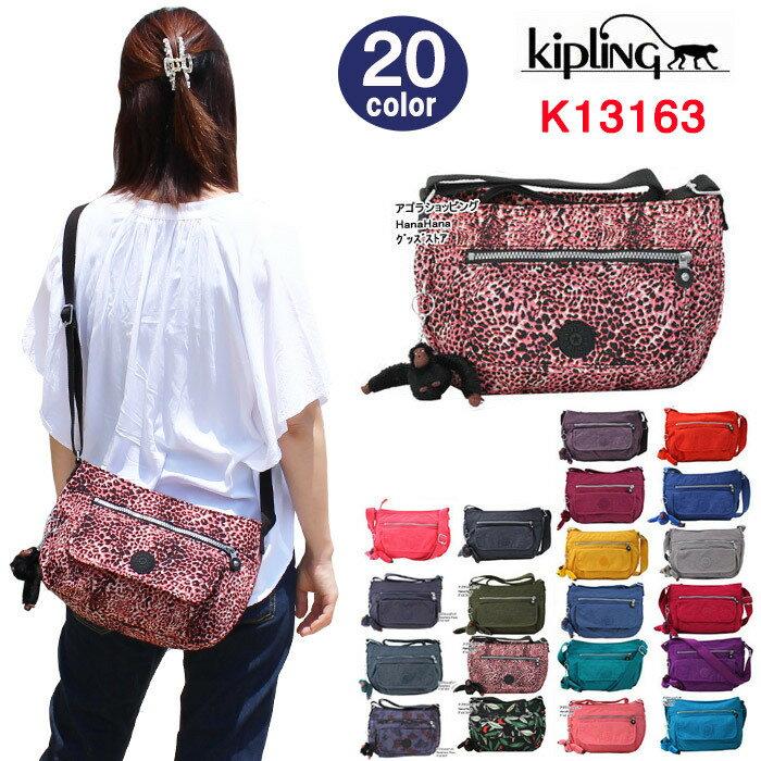 Kipling キプリング バッグ K13163 フロントかぶせポケット付き ショルダーバック Syro ag-781000a