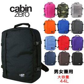 キャビン ゼロ リュック CZ061 CABIN ZERO 2WAY バックパック CLASSIC 44L スタンダードデザイン 機内持ち込み可能 ag-883200