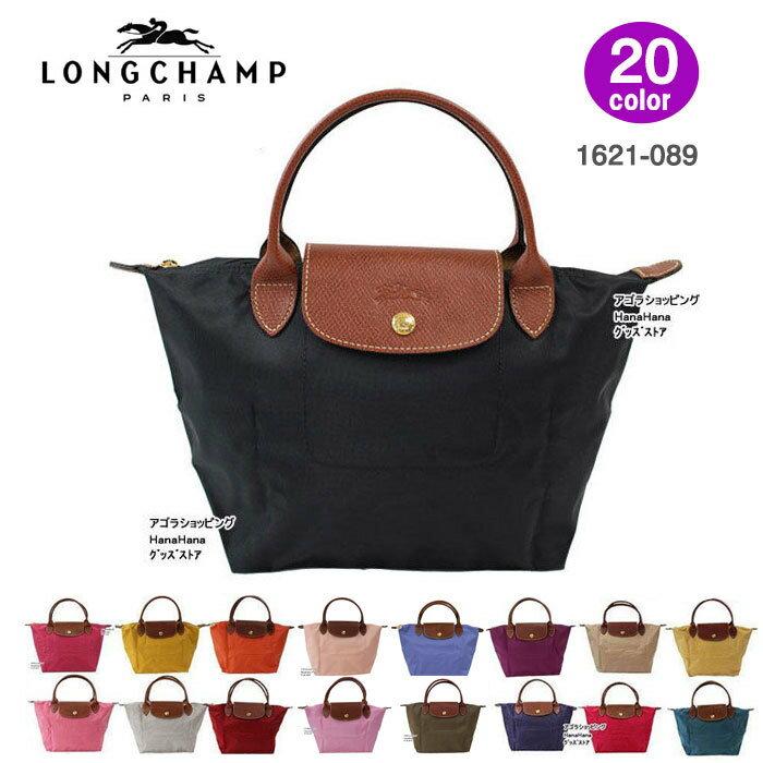 ロンシャン LONGCHAMP バッグ 1621-089 Le Pliage ル・プリアージュ ハンドバッグ S 折りたたみ トートバッグ ag-911800