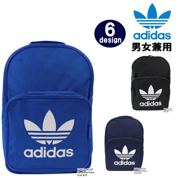 アディダス adidas リュック BK6723 BK6722 BK6724 DJ2170 DJ2171 DJ2172 クラシック トレフォイル バックパック adidas Classic Trefoil Backpack Originals Bag スポーツ ag-983000