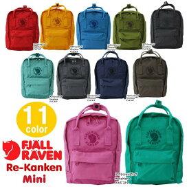 フェールラーベン Re-Kanken mini バッグ 刺繍カンケンミニ リュック F23549 ナップサック デイバック 2WAYバッグ カンケンバッグ キッズ FJALL RAVEN バック ag-1128