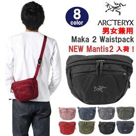Arcteryx アークテリクス ウエストバッグ 17172 25818 マカ2 Maka 2 Mantis2 マンティス 2 Waistpack ヒップバッグ ボディバッグ 男女兼用 ag-893900