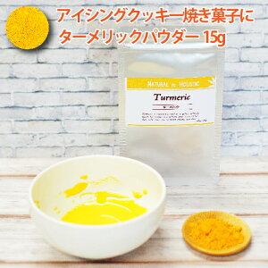 【黄色いお菓子作りに!】ウコン ターメリック 15g 粉末 パウダー  黄色 天然 着色 アイシングクッキー パウダー ターメリックラテ
