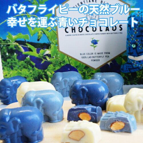 【幸せを運ぶ青いチョコレート12個入り】バタフライピー 青い チョコレート アンチャン ブルー パウダー 粉末 ホワイトチョコレート ミルクチョコレート アーモンド バレンタイン ホワイトデー 象 チョコ ラオス ヴィエンチャン ビエンチャン 空港 お土産 プレゼント